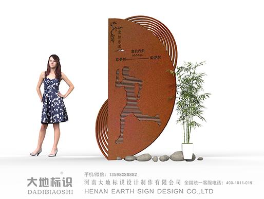 生锈标识牌设计制作耐候板标识大地标识公司4