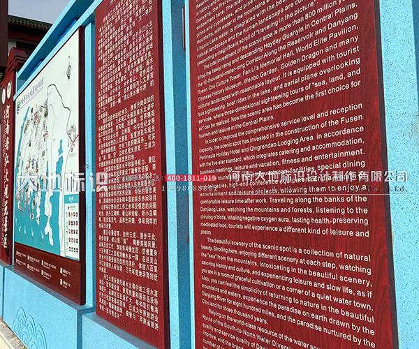 丹江大观苑景区标识牌