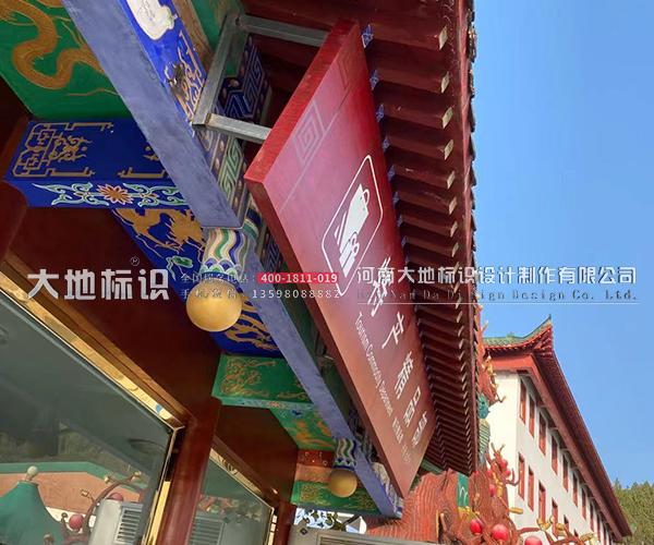 河南丹江大观苑旅游景区标识牌设计 大地标识公司
